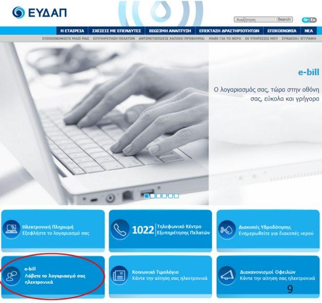 Όλα όσα πρέπει να ξέρεις για την υπηρεσία e-ΕΥΔΑΠ