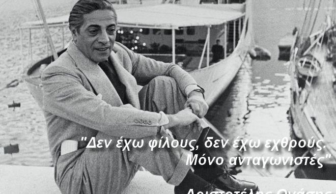 http://news247.gr/eidiseis/afieromata/article3355746.ece/BINARY/w660/ATAKAOnassisFiloiSk.jpg