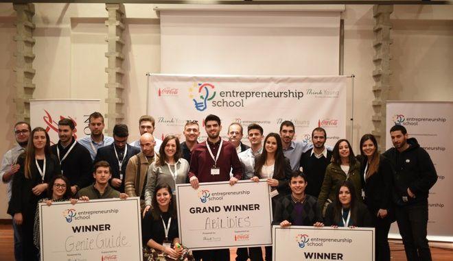 Σχολή Επιχειρηματικότητας: 5 Σχολές στην Ελλάδα, εκατοντάδες φρέσκιες επιχειρηματικές ιδέες!