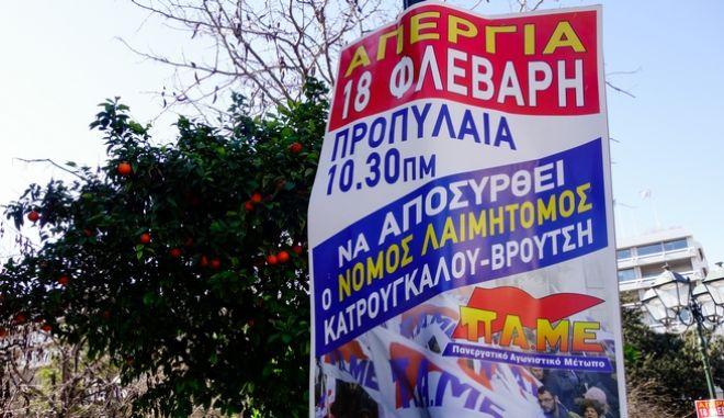 Αφίσα για την 24ωρη απεργία