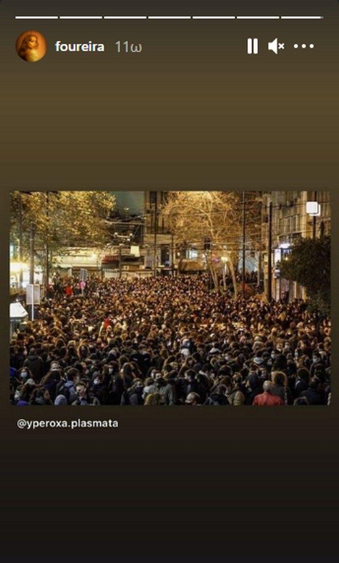 Η Ελένη Φουρέιρα στο πλευρό των διαδηλωτών κατά της αστυνομικής βίας