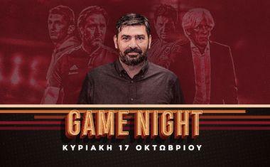 Game Night στις 22:30 για το ΠΑΟΚ - Βόλος, το ΠΑΣ - Ολυμπιακός και το ΑΕΚ - Ατρόμητος
