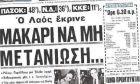 Κάλπη-κες ιστορίες: Σαμπάνιες και πίτσες, που πήγαν χαμένες στη Ρηγίλλης το '81