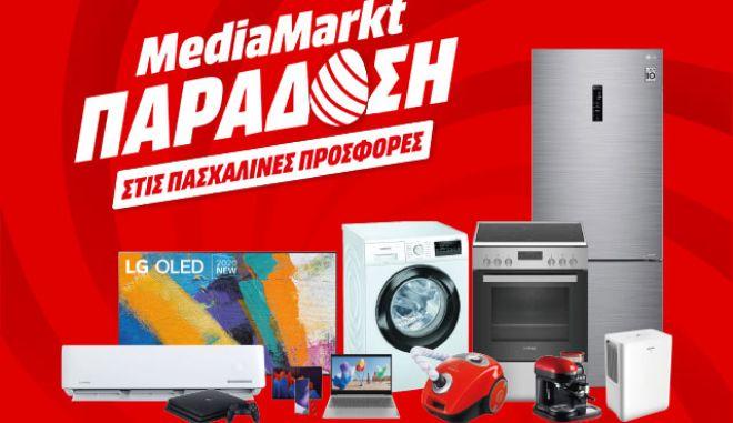 MediaMarkt: Παράδοση στις… πασχαλινές προσφορές