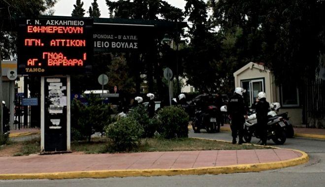Αστυνομικοί έξω από το Ασκληπιείο Βούλας