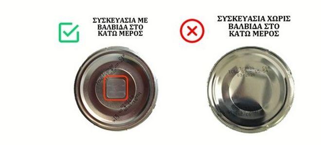 ΕΦΕΤ: Ανακλήθηκαν ελαττωματικές συσκευασίες καφέ Illy