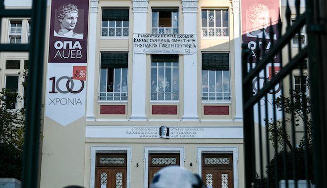 Οικονομικό Πανεπιστήμιο Αθηνών (φωτογραφία αρχείου)