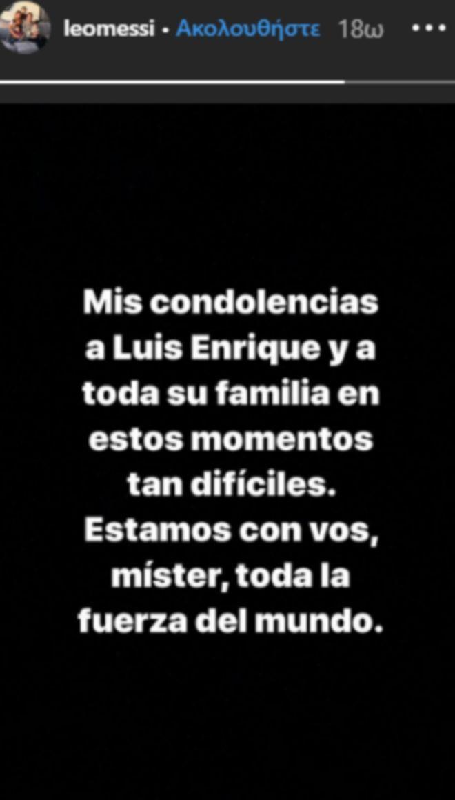 Λουίς Ενρίκε: Παγκόσμια συγκίνηση για τον θάνατο της 9χρονης κόρης του - Τα μηνύματα συμπαράστασης