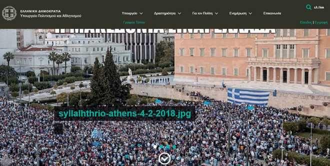 'Επίθεση' στην ιστοσελίδα του Υπουργείου Πολιτισμού- Ανέβασαν κάλεσμα για το συλλαλητήριο