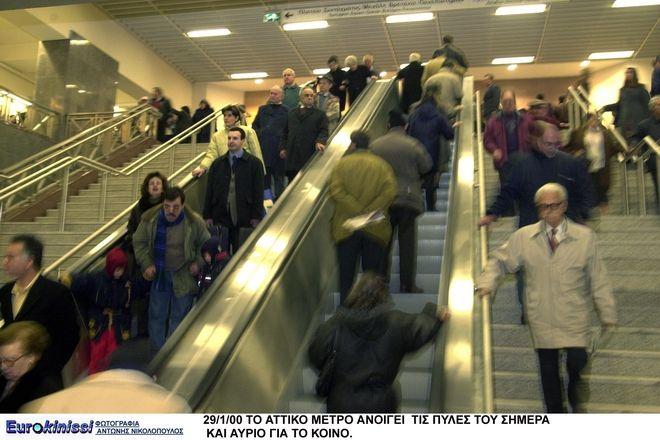 Το Μετρό άνοιξε τις πύλες του για το κοινό στις 29/01/2000