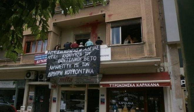 Tα υπό κατάληψη γραφεία του ΣΥΡΙΖΑ στο Βόλο