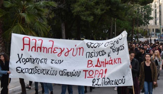 Συγκέντρωση διαμαρτυρίας για τον κρατούμενο φοιτητή Βασίλη Δημάκη