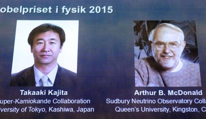 Νόμπελ Φυσικής 2015 στους Τακαάκι Καγίτα και Άρθουρ ΜακΝτόναλντ