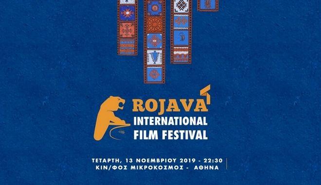 4ο Διεθνές Φεστιβάλ Κινηματογράφου Rojava