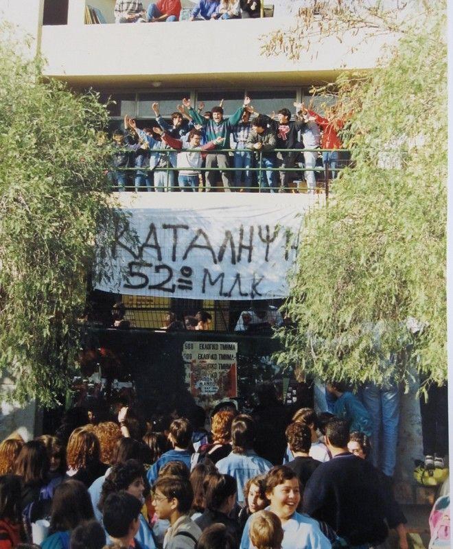 Κατειλημμένο σχολείο της περιόδου 1990-1.