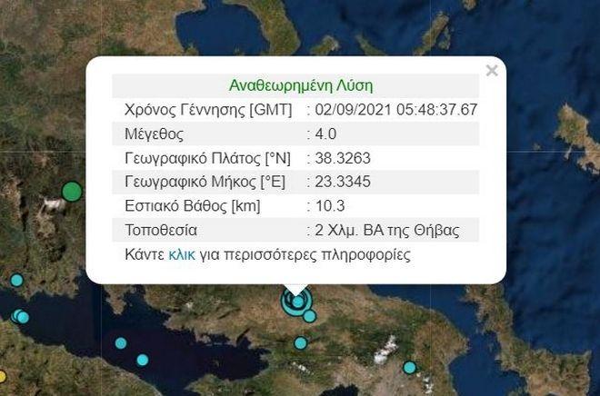 Σεισμός 4 Ρίχτερ στη Θήβα - Αισθητός στην Αττική