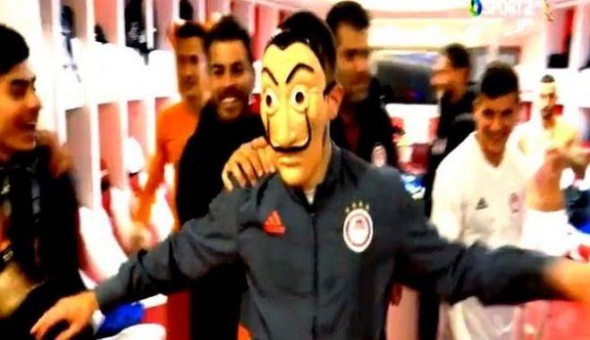 """Βίντεο: Ο Φορτούνης πανηγυρίζει με μάσκα """"Casa de papel"""" στα αποδυτήρια"""
