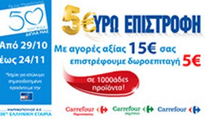 Carrefour Μαρινόπουλος: 5 ευρώ επιστροφή με αγορές άνω των 15 ευρώ