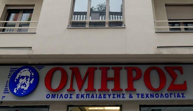 Το ΙΕΚ ΟΜΗΡΟΣ στα ωραιότερα κτήρια της Αθήνας