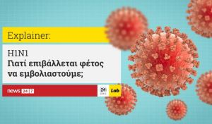 Τι παθαίνει ο οργανισμός όταν προσβάλλεται ταυτόχρονα από γρίπη και κορονοϊό
