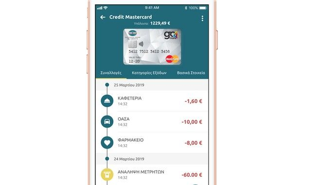 Η ψηφιακή τραπεζική εξυπηρέτηση προχωρά με ολοένα και πιο εξελιγμένες δυνατότητες και υπηρεσίες
