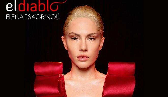 """Η Έλενα Τσαγκρινού θα εκπροσωπήσει την Κύπρο στη Eurovision με το """"El Diablo"""""""