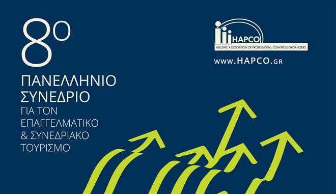 Σημαντικό συνέδριο για τον συνεδριακό τουρισμό στην Ελλάδα