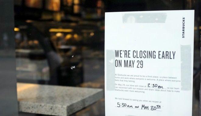 Κλειστά 8.000 καταστήματα της Starbucks στις ΗΠΑ