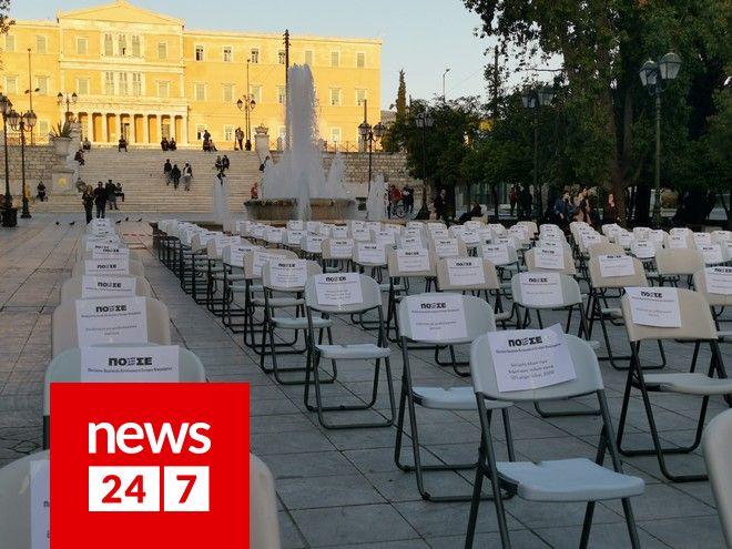 153 άδειες καρέκλες στην πλατεία Συντάγματος
