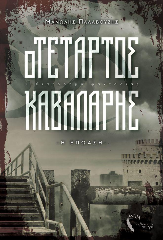 Ο Τέταρτος Καβαλάρης: Αν ο κοροναϊός ξεκινούσε από τη Θεσσαλονίκη