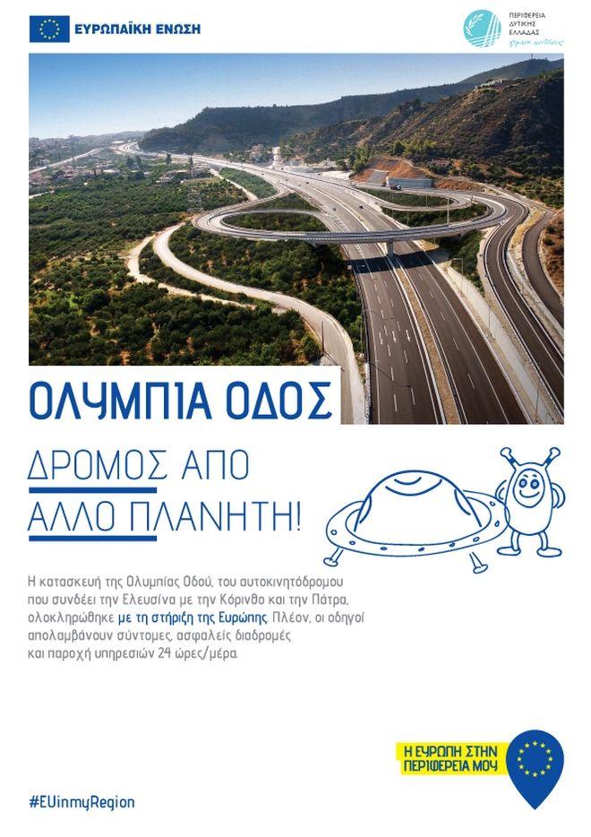 Ολυμπία Οδός: Καμπάνια για την ολοκλήρωση του αυτοκινητόδρομου από ΕΕ και Περιφέρεια Δυτικής Ελλάδος