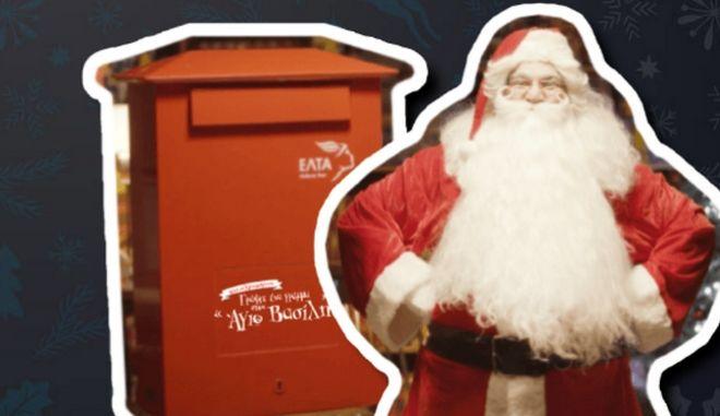 Ο Άγιος Βασίλης περιμένει το γράμμα σου