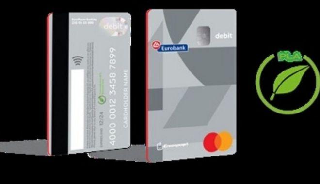 Eurobank: νέα γενιά καρτών από βιοδιασπώμενο υλικό