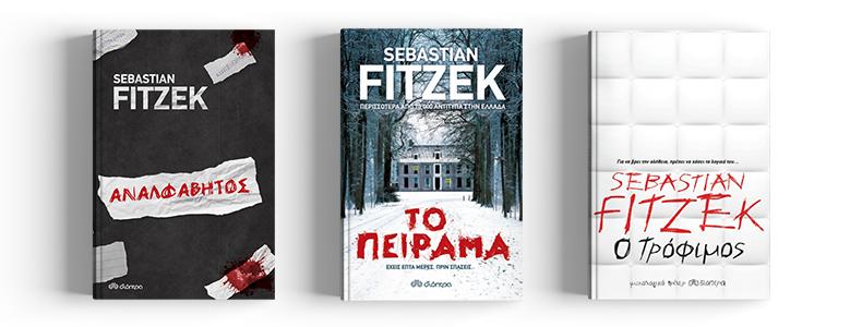 Ο Sebastian Fitzek αγαπά τα θύματά του
