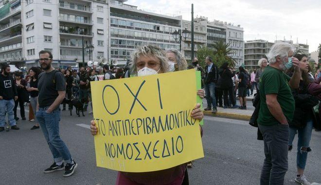 Στιγμιότυπο από συγκέντρωση διαμαρτυρίας στην Πλατεία Συντάγματος έξω από την Βουλή,ενάντια στο περιβαλλοντικό Νομοσχέδιο