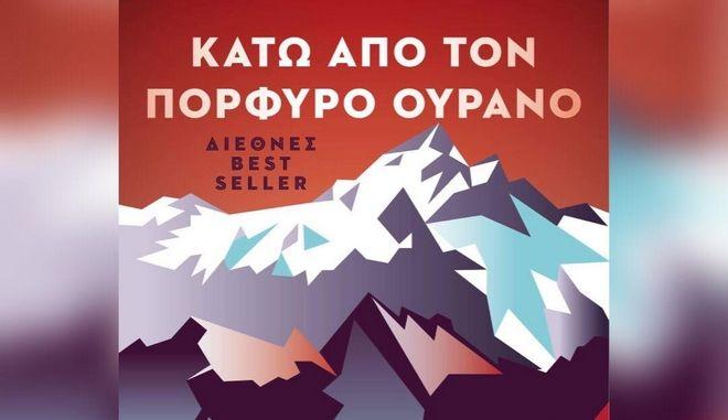 Διαγωνισμός Instagram του News 24/7: Κερδίστε το βιβλίο 'Κάτω από τον Πορφυρό Ουρανό'