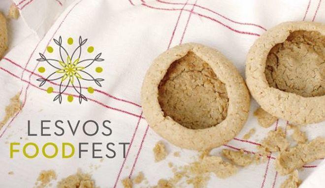 Το 2ο Lesvos Food Fest έρχεται να μας μυήσει σε γεύσεις του νησιού