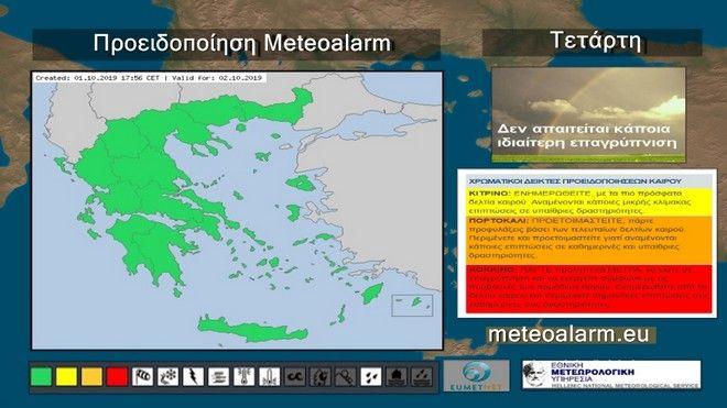 Σχεδόν αίθριος καιρός στις περισσότερες περιοχές την Τετάρτη - Το βράδυ βροχές στα ΒΔ