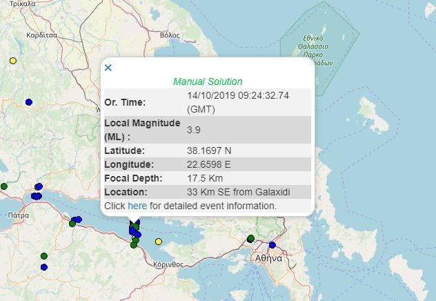 Σεισμός στον Κορινθιακό - Έγινε αισθητός σε Ξυλόκαστρο και Γαλαξίδι