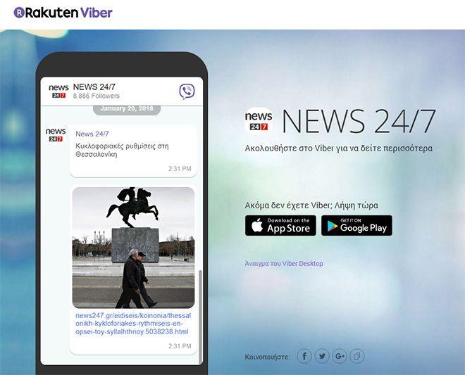 Νews 24/7: H ενημέρωση είναι στο χέρι σου. Μάθε πρώτος ό,τι συμβαίνει όπου και αν βρίσκεσαι