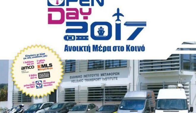 Open Day του ΙΜΕΤ/ΕΚΕΤΑ για την οδική ασφάλεια αυτή την Κυριακή