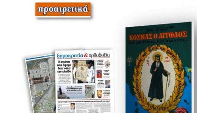 """""""Κοσμάς ο Αιτωλός"""" με τη δημοκρατία του Σαββάτου"""