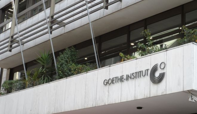 Εξωτερική άποψη του Ινστιτούτου Γκαίτε στην Αθήνα