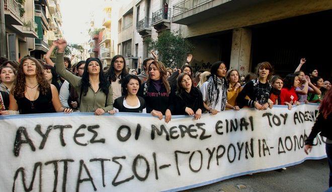 Πορεία για τον Αλέξη το 2008