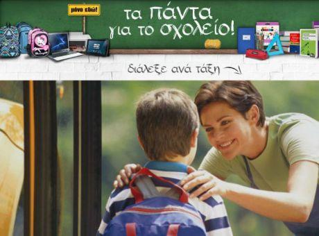 c1b977deba Το σχολείο ξεκινάει από τα Public! Ο προορισμός σου για όλα τα σχολικά είδη!