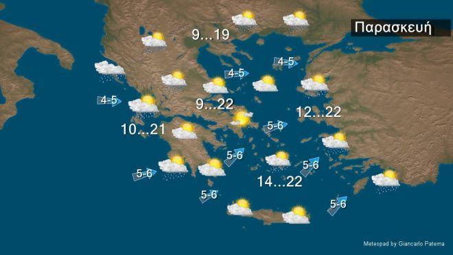 Καιρός: Τοπικές νεφώσεις την Παρασκευή με λίγες βροχές