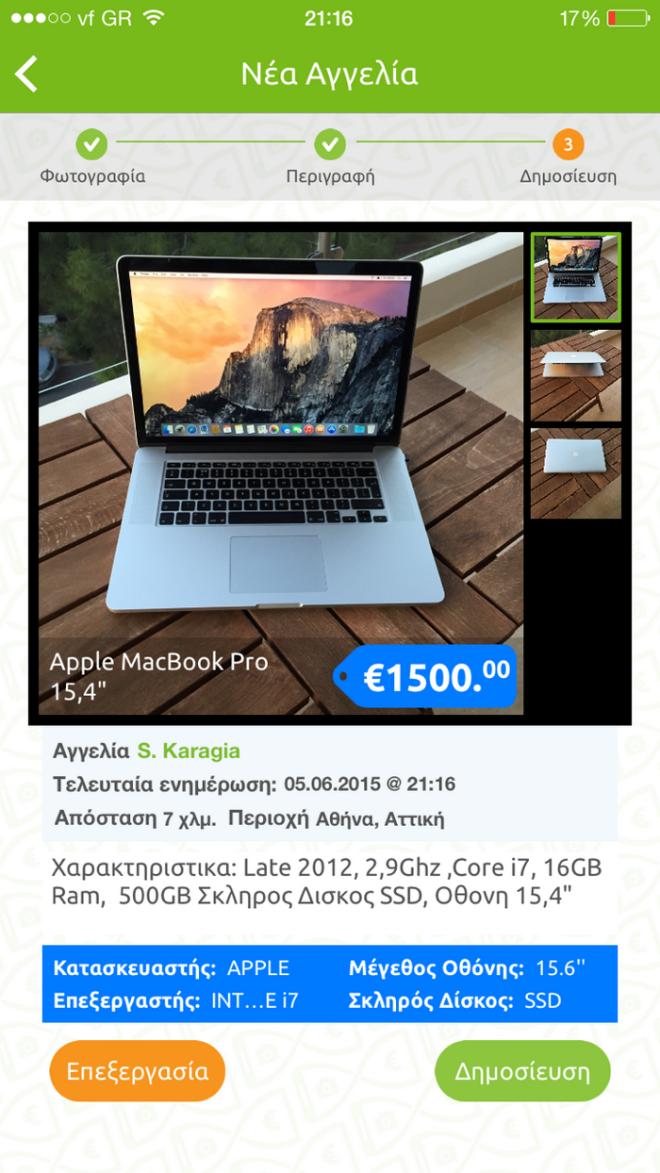 Πούλησέ το! Μια απλή ιδέα που έγινε από τις δημοφιλέστερες εφαρμογές σε Apple και Android