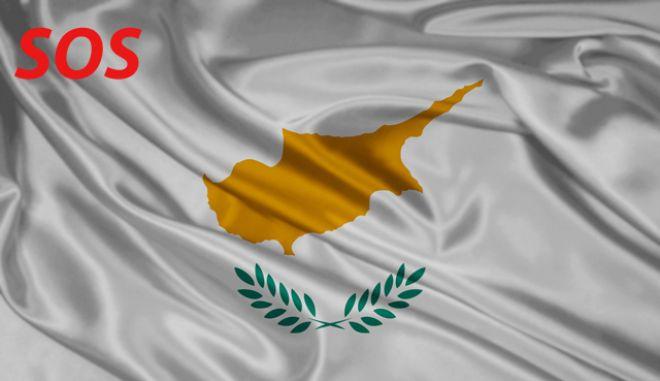 Η Κύπρος εκπέμπει SOS