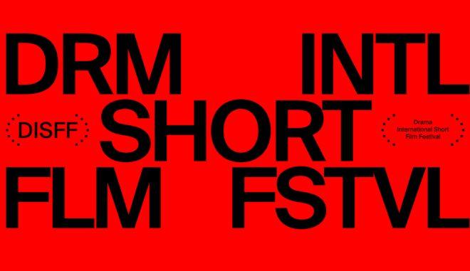 Άνοιξε η πλατφόρμα του 44ου Φεστιβάλ Ταινιών Μικρού Μήκους Δράμας