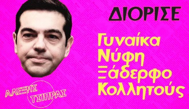 ΝΔ: Πρωταπριλιάτικη επίθεση στο ΣΥΡΙΖΑ με βίντεο
